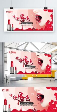 红色化妆品口红企业促销宣传展板
