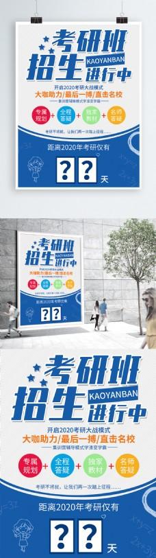 蓝色考研班招生海报