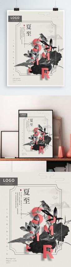 水墨中国风花与字母夏至海报