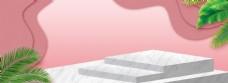 护肤美妆粉色立体banner