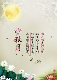 荷花中秋节海报
