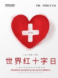 世界紅十字日背景