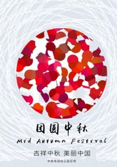 中秋节公益广告