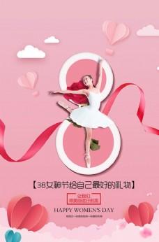 38女神节献礼海报