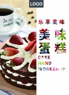 蛋糕  蛋糕海报