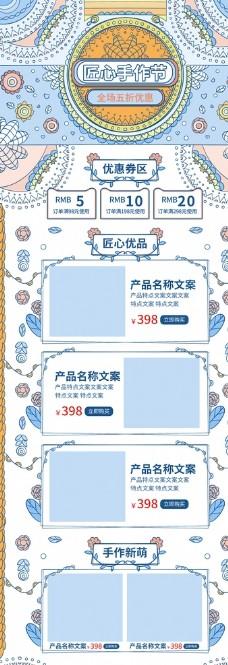 蓝色小清新线性匠心活动促销首页