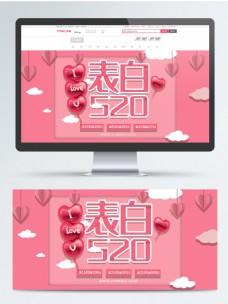 淘宝天猫520表白季化妆品banne