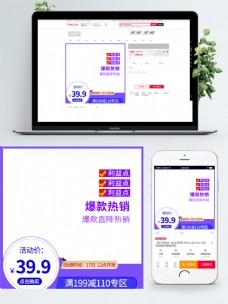 京东活动主图直通车喜庆1