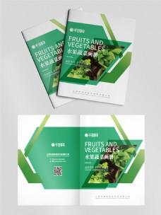绿色系清新水果蔬菜画册