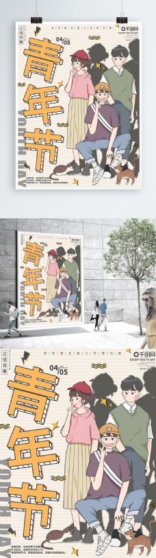 原创手绘插画漫画风格青年节节日海报