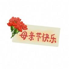 母亲节红黄色可爱平面设计康乃馨