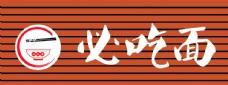 必吃面logo