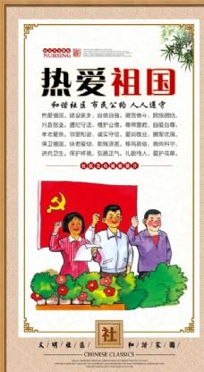 中國風  黨建  廉政  文化