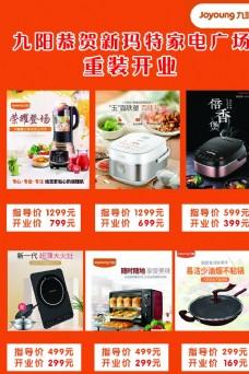九阳电器家电豆浆机海报重装开业