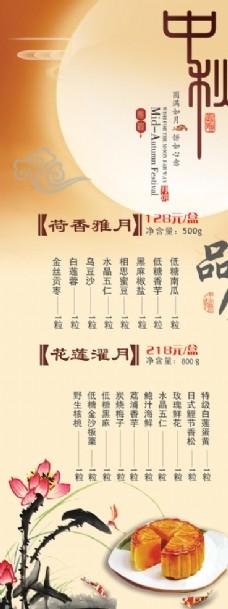 中秋月饼·礼盒海报