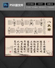 八段锦 中医诗画 藏头诗