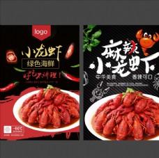 麻辣虾龙虾宣传单2版