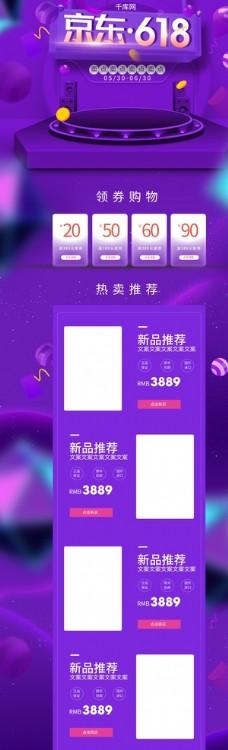 紫色立体京东618首页模板