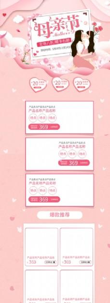 粉色唯美电商促销母亲节首页模板