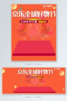 京东618年中大促banner