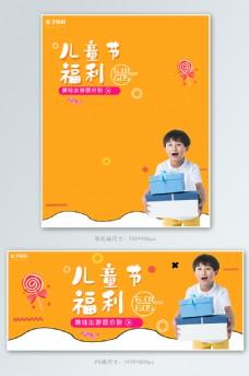 儿童节淘宝活动banner