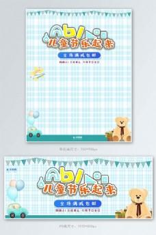卡通儿童节淘宝活动banner