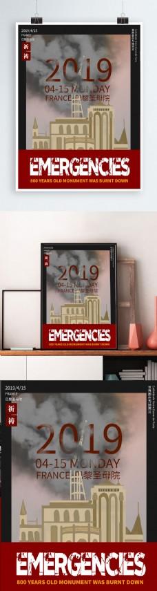 巴黎圣母院火灾事件主题海报