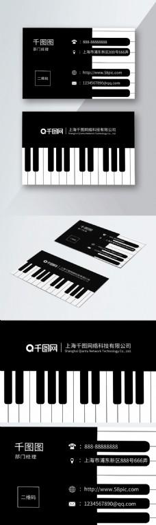 简约线条黑白钢琴简单大气商务名片