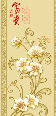 花开富贵彩雕玄关背景
