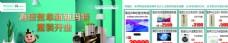 海信容声电器海报重装开业