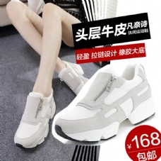 女鞋直通车