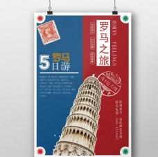 欧洲罗马旅游海报设计