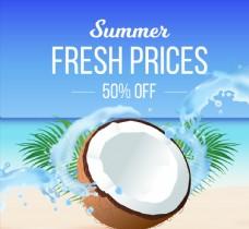创意新鲜椰子夏季半价促销招贴画