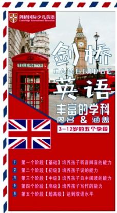 海报 英伦风 英国 剑桥