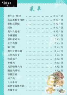 十二星座菜单