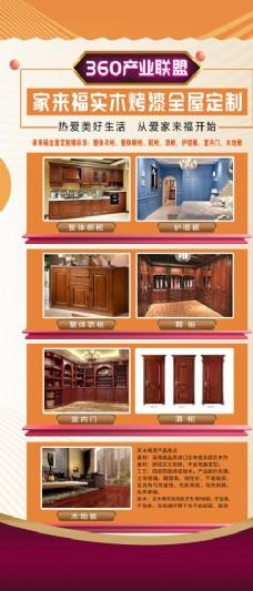 家具展架易拉宝