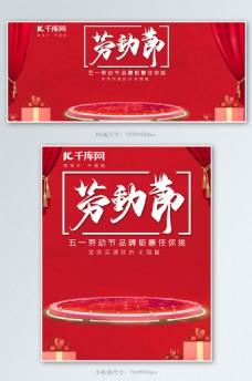 五一劳动节淘宝banner