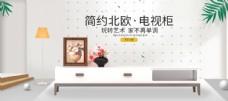 电视柜海报banner