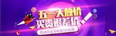 51劳动节淘宝海报限时促销活动