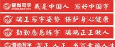 我是中国人   写好中国字