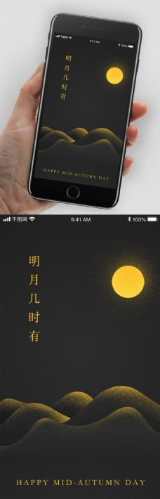 中秋节日海报h5月亮