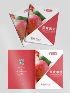 简约风粉红水果美食画册封面