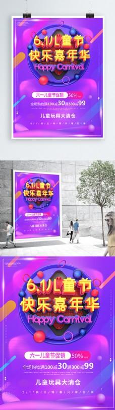 C4D61儿童节动感炫彩促销海报