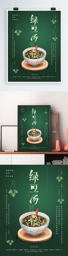 原创手绘绿豆汤海报