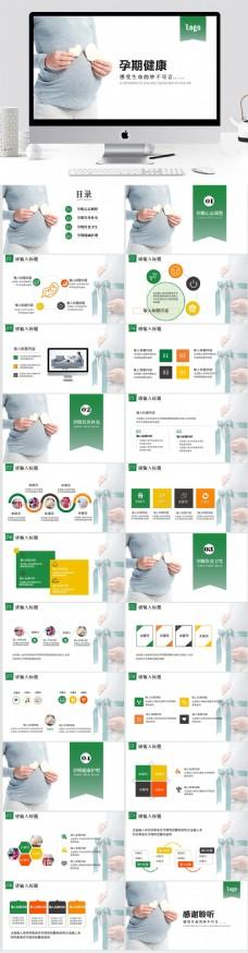 孕期健康注意事项母婴模板