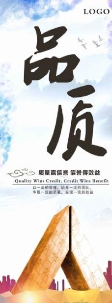 品质 企业文化海报