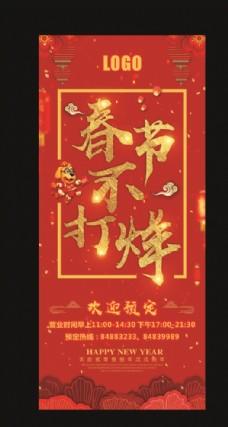 春节不打烊 过年不打烊 新年不