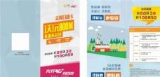 中国电信二折页