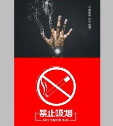 珍爱生命请勿吸烟公益宣传海报