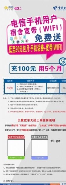 中国电信展架画